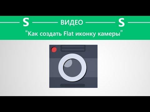 Как создать Flat иконку камеры