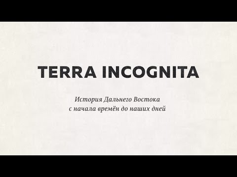 Terra Incognita. История Дальнего Востока с начала времен до наших дней
