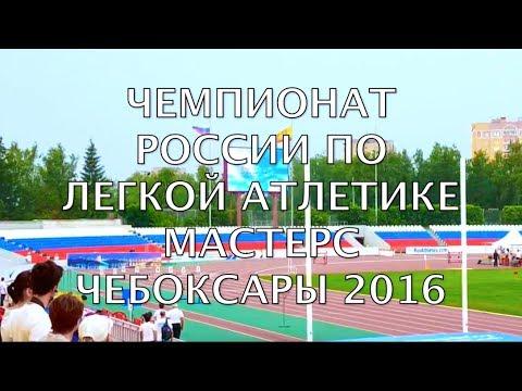 Russian athletics championships masters 2016. Cheboksary.