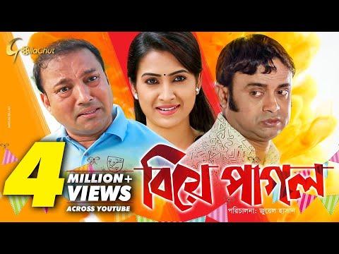 Biye Pagol | বিয়ে পাগল | Bangla Natok 2018 | Ft Akhomo Hasan, Siddikur Rahman & Rikta | Juel Hasan thumbnail