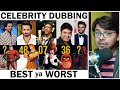बेकार या दमदार   50 Celebrities VOICE in Hollywood