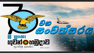 70th Anniversary of SLAF | ITN
