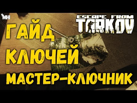 МАСТЕР-КЛЮЧНИК - ГАЙД ПО КЛЮЧАМ ESCAPE FROM TARKOV