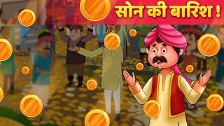 सोने की बारिश - Moral Stories | Hindi Kahaniya | Panchatantra Stories | Hindi Fairy Tales