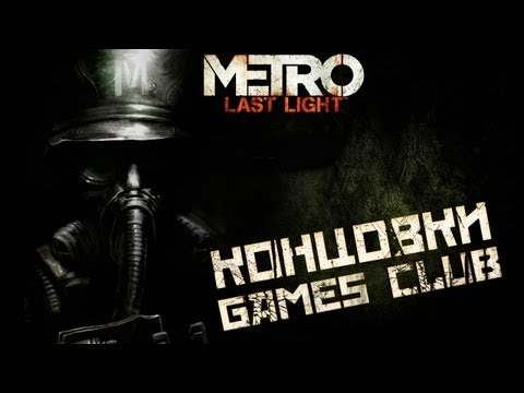 Концовки Метро 2033 Луч Надежды\Endings Metro Last Light