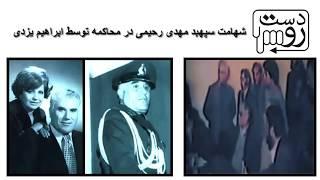 شهامت سپهبد مهدی رحیمی در محاکمه توسط ابراهیم یزدی