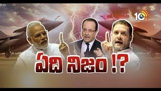 రాఫెల్ రగడ..ఎవరిది నిజం | Rafale Scam Big Debate In