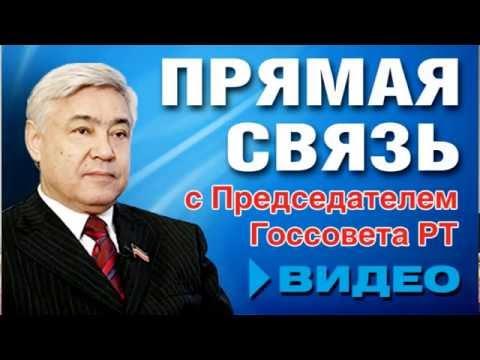 «Прямая связь» с Председателем Госcовета РТ Фаридом Хайрулловичем Мухаметшиным