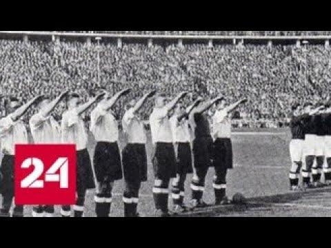 Новые обвинения против России: в Лондоне забыли, как дружили с нацистами - Россия 24