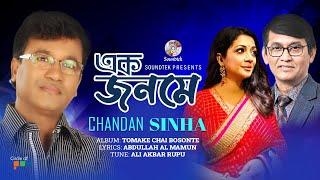 Chandan Sinha - Ek Jonome   Tomake Chai Bosonte   Soundtek