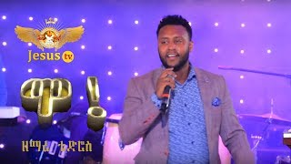 Gospel Singer Teddy TAdesse Worship Time  WA !!! - AmlekoTube.com