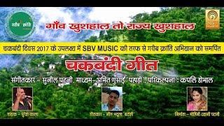 Chakbandi Geet Uttarakhand | Garib Kranti Abhiyan | SBV Music Company | Mohini Dhyani Patni