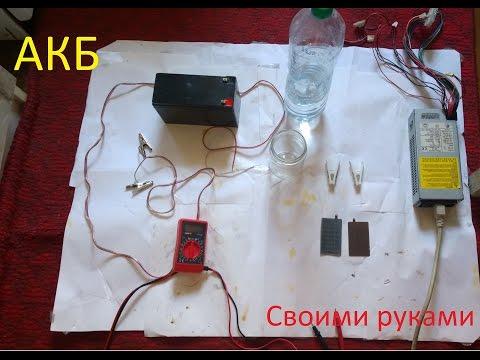 Аккумулятор свинцовый своими руками 27