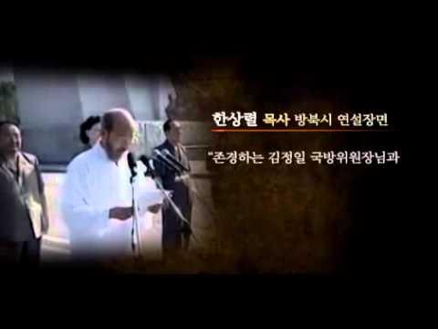 제6편 종북세력의 '무서운 음모'