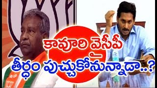 Senior BJP leader Kavuri Sambasiva Rao Likely to Join YSRCP