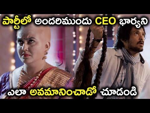 పార్టీలో అందరిముందు CEO భార్యని ఎలా అవమానించాడో చూడండి - 2018 Telugu Movie Scenes