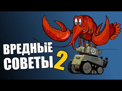 ВРЕДНЫЕ СОВЕТЫ! - War Thunder, Танки 2