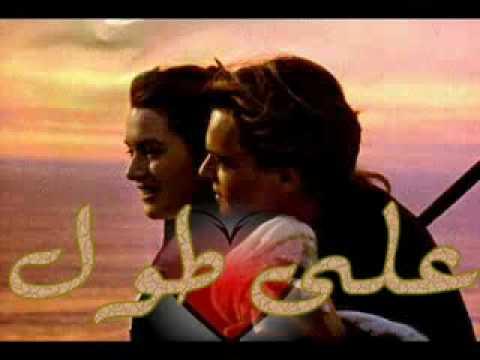 أغنية التايتنك باللغة العربية-بالعربي
