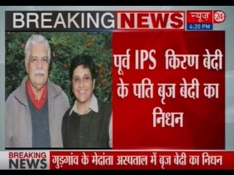 Brij Bedi, Kiran Bedi's husband died in Medanta Hospital
