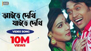 Aite Dekhi Jaite Dekhi | Bappy | Mahi | Dobir Shaheber Songshar Movie Song 2014