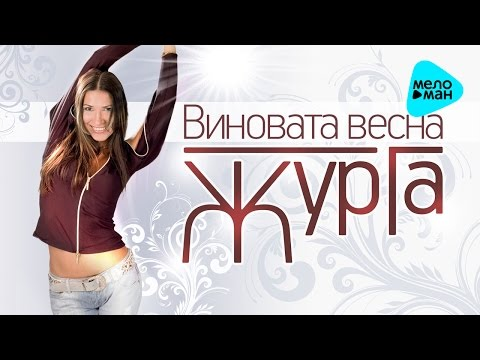 Журга - Я по снегу к тебе прибегу (ft. Олег Алябин)