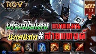 Rov: BATMANกับทีมที่ต้องการแทงค์   จบเกมส์ยั่งเร็ว (。→‿←。)