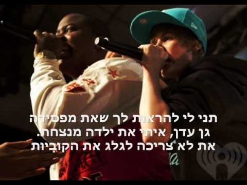 Sean Kingston & Justin Bieber - Eenie Meenie מתורגם video
