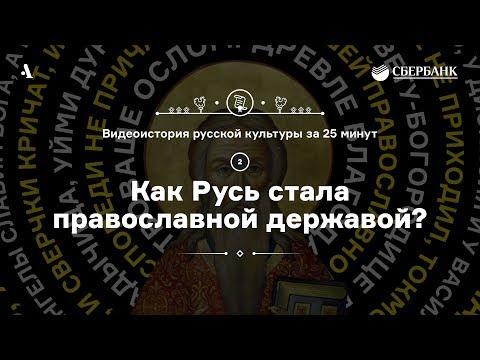 Как Русь стала православной державой? • Видеоистория русской культуры. Серия 2
