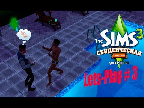 Давайте играть в The Sims 3 Студенческая жизнь # 3.Таинственный незнакомец.
