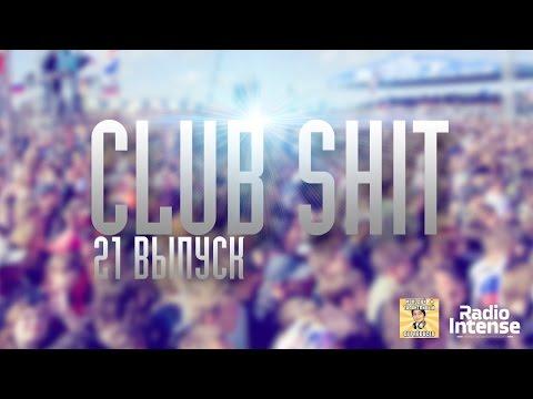 ClubShit #21 [ДУЭТ, ПЕРЕКЛЮЧАТЕЛЬ]