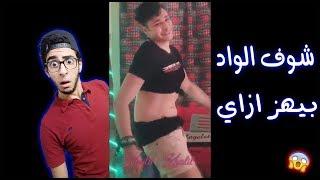 اقذر هزة وسط من كائن غريب .. !