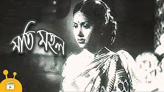 Moti Mohol | Bangla Movie | Mahmud Koli | Razzak