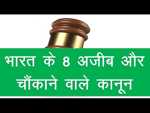 8 Most Weird And Crazy Laws In India