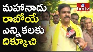 2019 ఎన్నికల్లో టీడీపీ విజయం ఖాయం..! Minister Devineni Uma Face To Face about TDP Mahanadu | hmtv