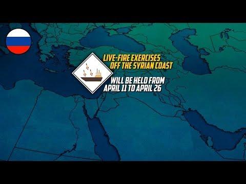 12 апреля 2018. Военная обстановка в Сирии. Россия начала военные учения возле берегов Сирии.