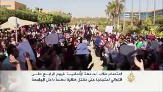 تواصل اعتصام طلاب الجامعة الألمانية في القاهرة