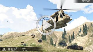 GTA Online: Миссия - Ценный груз