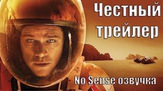 Честный трейлер - Марсианин