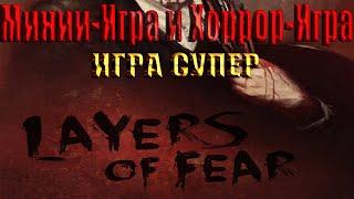 Layers Of Fear Хоррор-игра
