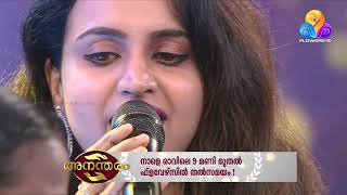 Anantharam -Promo | Live | Flowers