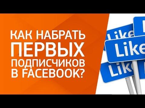 Как набрать первых подписчиков на бизнес страницу в Фейсбук