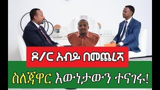 Ethiopian Prime Minister Dr Abiy Ahmed VOA Interview Video