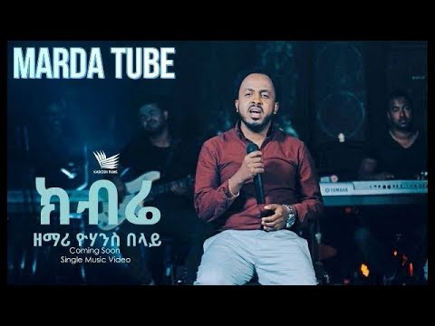 Yohannes Belay Ethiopian Amharic Protestant Mezmur (ክብሬ)(Official Video) 2018