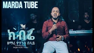New Yohannes Belay Ethiopian Amharic Protestant Mezmur (Official Video) 2018 - AmlekoTube.com