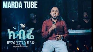 New Yohannes Belay Ethiopian Amharic Protestant Mezmur (Official Video) 2018 - AmlekoTube.com