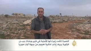 النصرة تشدد إجراءاتها الأمنية في قرى وبلدات جبل الزاوية