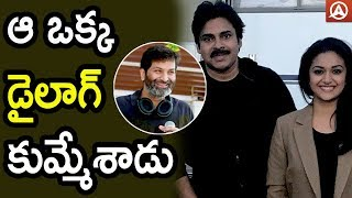 Trivikram Excellent Punch Dialogues in Pawan Kalyan's Agnatha Vasi Movie | Namaste Telugu