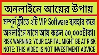 How to make money online bangla tutorial 2017   Online income bangla tutorial 2017 Exclusive  