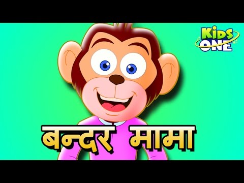 O Bandar Mama || Animated Nursery Rhymes
