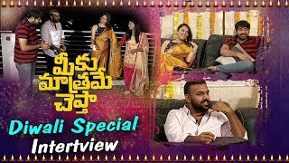 Meeku Mathrame Chepta Movie Team Special Interview | Diwali Special | Tharun Bhascker | Anasuya |ABN
